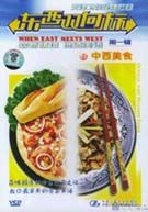 When East Meets West Volume One: (2) Chinese And Western Food