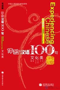 Experiencing Chinese 100 Sentences: Experiencing Culture in China (English edition) (with CD) - Click Image to Close