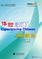 Experiencing Chinese – Elementary B (100-110 Hours) (with CD)