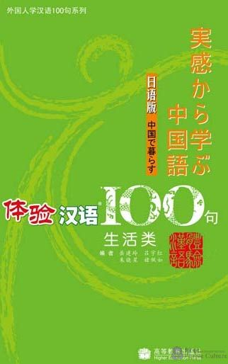 Experiencing Chinese 100 Sentences: Living in China (50-70 Hours) (Korean edition) (with CD) - Click Image to Close