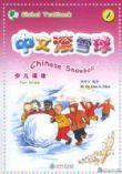 Global Textbook Chinese Snowball for Kids One With Exercise book & 1CD - Click Image to Close