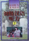 The Series of Chinese Listening: Elementary Chinese Listening (2)