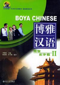 Boya Chinese-Elementary Start (Volume 2) with 2CDs - Click Image to Close