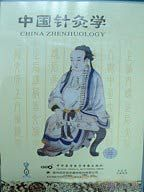 15 VCDs: China Zhenjiuology (Soundtrack: Chinese/English (optional)) (Two)