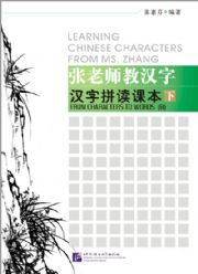 Leaning Chinese Characters From Ms.Zhang: From Characters To Words (B) - Textbook - Click Image to Close