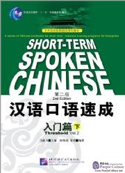 Short-Term Spoken Chinese: Threshold vol.2 (2nd Edition) - Click Image to Close