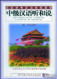 Intermediate Chinese Listening & Speaking - Textbook (English and Japanese edition) - Click Image to Close