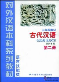 Classical Chinese Texbook vol.2 (Grade 3) - Click Image to Close