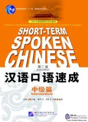 Short-term Spoken Chinese: Intermediate (2nd Edition) - Click Image to Close