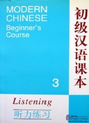 Modern Chinese Beginner's Course vol.3 - Listening - Click Image to Close