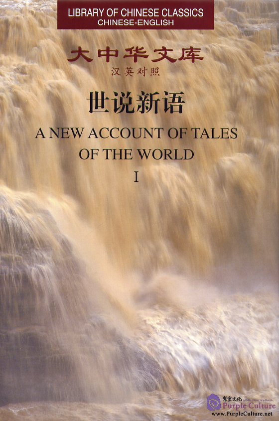 a new account of tales of the world  2 vol s  by liu