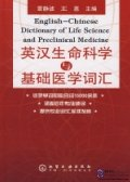 English-Chinese Dictionary of Life Science and Preclinical Medicine