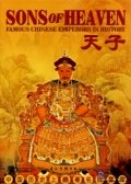 Sons of Heaven: Famous Chinese Emperors in History