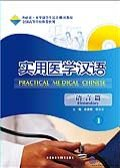 Practical Medical Chinese: Elementary Vol.1(With MP3)