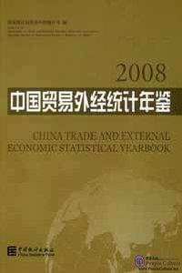 China Trade and External Economic Statistical Yearbook 2008 - Click Image to Close