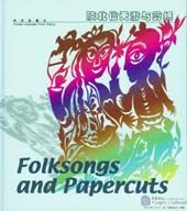 Folksongs and Papercuts - Click Image to Close