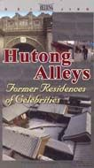 Hutong Alleys: Former Residences of Celebrities