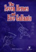 The Seven Heroes and Five Gallants