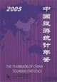 The Yearbook of China Tourism 2005