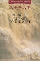 Journey to the West (I-VI) - Library of Chinese Classics
