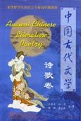 Ancient Chinese Literature Poetry - Click Image to Close