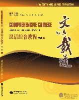 Comprehensive Chinese:Writing and Truth (B)(With CD)