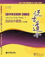 Comprehensive Chinese:On the Present and Past (B)(With CD)