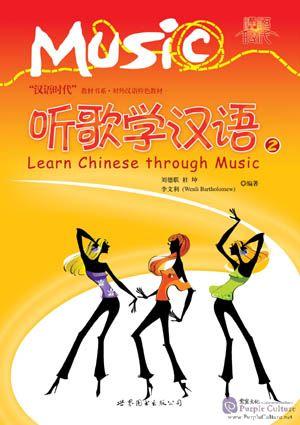 Understanding chinese music
