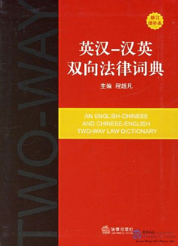 An English-Chinese and Chinese-English Two-Way Law Dictionary - Click Image to Close