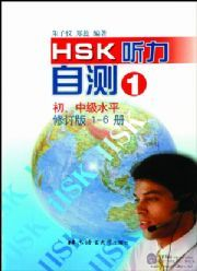 Test Yourself on HSK Listening Comprehension (Elementary and Intermediate) vol.1 - Click Image to Close