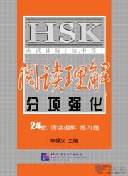 Intensive Training for HSK (Elementary-Intermediate): Reading - Click Image to Close