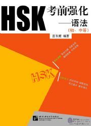 A Preparatory Intensive Course of HSK - Grammar - Click Image to Close