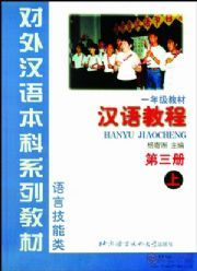 Chinese Course 3A - Textbook (Grade 1) - Click Image to Close