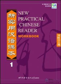 New Practical Chinese Reader vol.1 Workbook - Click Image to Close