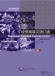 Business Chinese Conversation [Advanced] vol.1 - Textbook with 1CD (2007 Revised Edition) - Click Image to Close