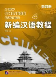 A New Chinese Course vol. 4 - 2CDs - Click Image to Close