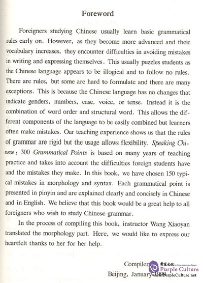 Sample pages of Speaking Chinese 300 Grammatical Points (ISBN:7800054209)