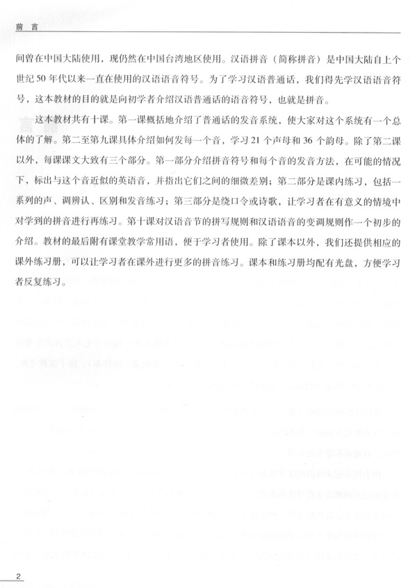 Sample pages of Introduction to Standard Chinese Pinyin System (with CD and Exercise book) (ISBN:7561916183, 9787561916186)