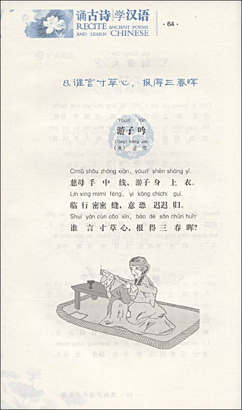 Recite Ancient Poem And Learn Chinese By Wang Zuoliang Isbn