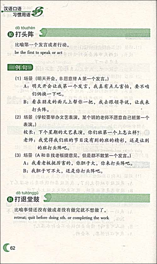Sample pages of 365 Idiomatic Expressions in Spoken Chinese (with 1 MP3) (ISBN:9787561923511)