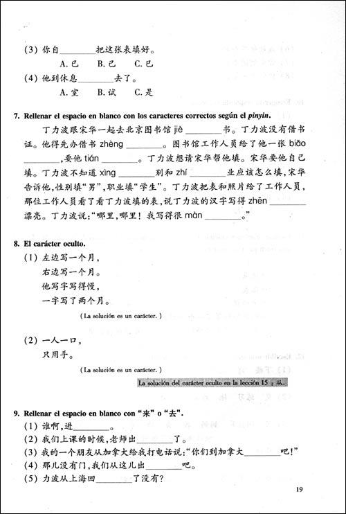 sample pages of el nuevo libro de chino practico ejercicios spanish annotation
