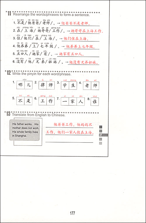 Sample pages of Easy Steps to Chinese 1: Teacher's book (with 1 CD) (ISBN:9787561923627)