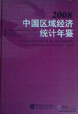 China Statistical Yearbook for Regional Economy 2008 - Click Image to Close