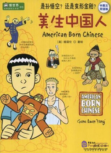 acceptance chinese american born perspectives in poetry This much-anticipated, affecting graphic novel about growing up different is more than just the story of a chinese-american childhood it's a fable for every kid born into a body that doesn't always fit in and the struggle to come to acceptance and peace within one's own identity.