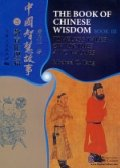 The Book of Chinese Wisdom Book III: Timeless Tales of Virtues and Values