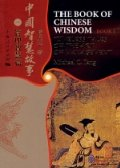 The Book of Chinese Wisdom Book I: Timeless Tales of the Art of Management