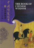 The Book of Chinese Wisdom Book II:Timeless Tales of Wit and Humor