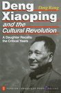 Deng Xiaoping and the Cultural Revolution