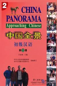 China Panorama - Approaching Chinese Book 2 - Click Image to Close