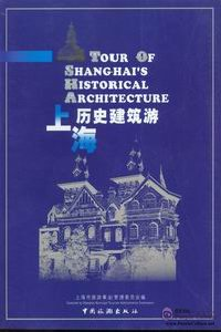 TOUR OF SHANGGHAI'S HISTORICAL ARCHITECTURE - Click Image to Close